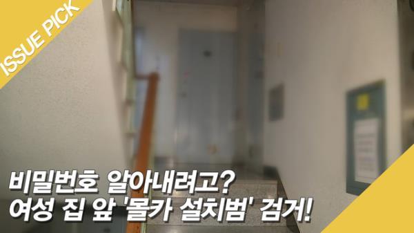 '비밀번호' 알아내려고? 여성 집 앞 '몰카 설치범' 검거! [단독]