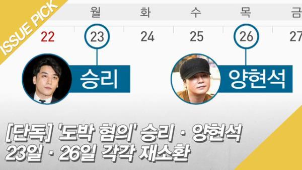 '도박 혐의' 승리·양현석, 23일·26일 각각 재소환 [단독]