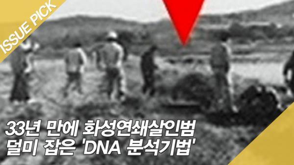 33년 만에 화성연쇄살인범 덜미 잡은 'DNA 분석기법'