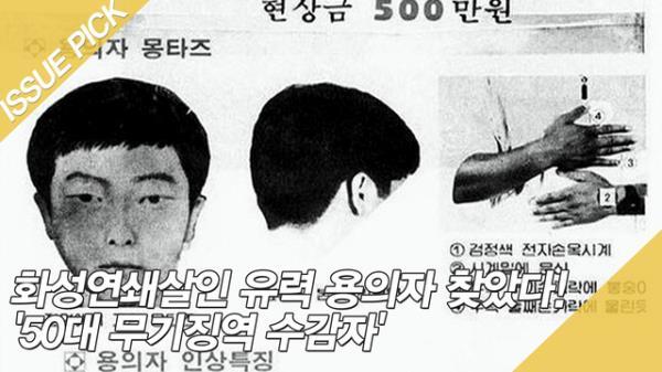 화성연쇄살인 유력 용의자 찾았다! '50대 무기징역 수감자'