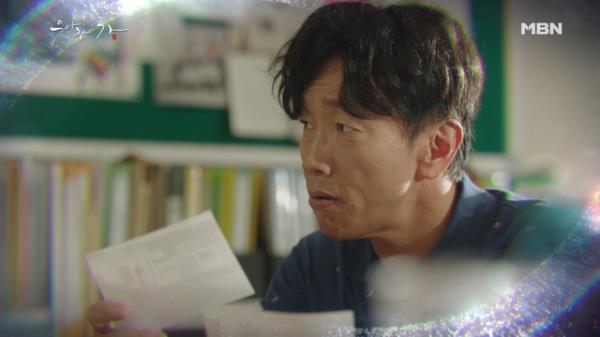 MBN 수목드라마 <우아한가> 8부 예고