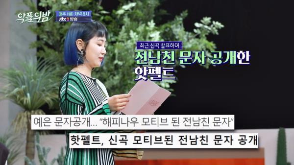 """[선공개] 핫펠트 """"전 남친 문자 공개 찌질"""" 악플에☞ 반정"""