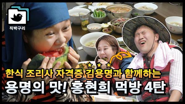 요즘대세 핵인싸 김용명과 함께하는 홍현희 먹방 4탄! [직박구리_051] #잼스터