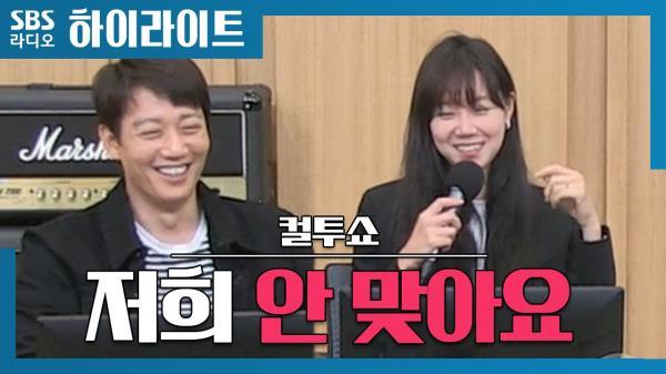 """<가장 보통의 연애>김래원&공효진, """"저희 안 맞아요"""""""