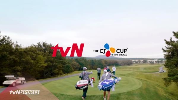 국내 유일의 PGA 투어 정규대회 이제는 tvN에서! <2019 THE CJ CUP @ NINE BRIDGES>