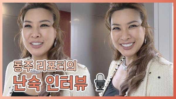 《메이킹》 돌아온 한지혜 리포터의 난숙 인터뷰 현장! (feat. XXX 뛰면 되나요?!)