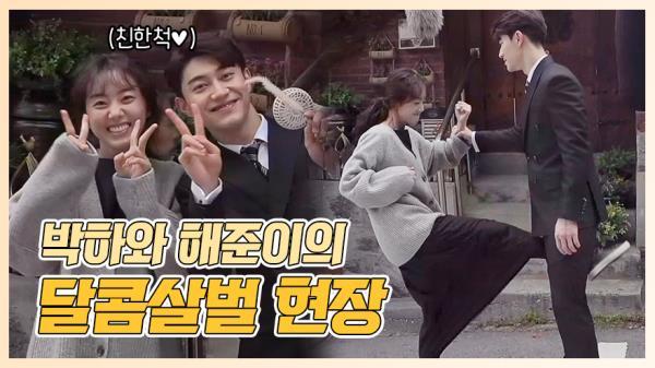 《메이킹》 달콤살벌한 박세완과 곽동연의 다툼 현장! (feat.친한척)
