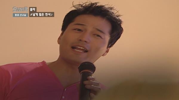 오감만족 - 왕꽃선녀님