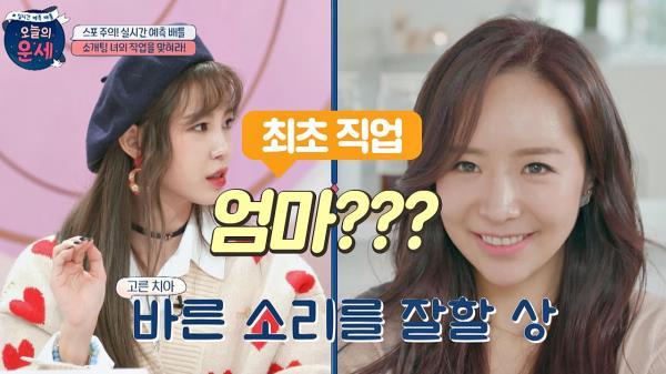 고른 치아의 소개팅 녀 직업 추측하는 전효성, (최초로) 엄마?!!