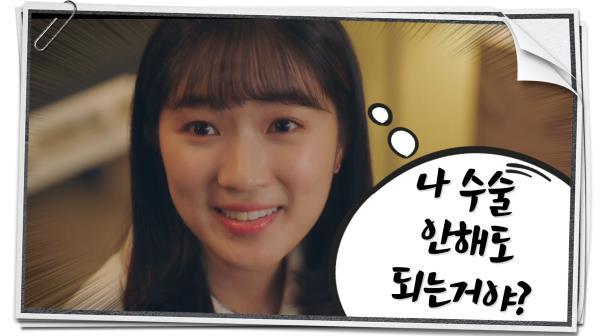 """김혜윤의 운명이 바뀌다?! """"수술 안 해도 될 것 같아"""" 이재욱, 와락!"""
