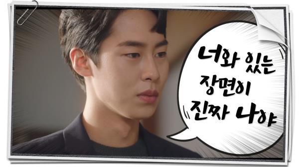 """김혜윤, 이재욱의 진심 고백에도.. """"미안해, 정말 미안해"""""""