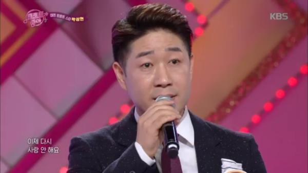 대전 트로트 스타 박성현 - 꽃길