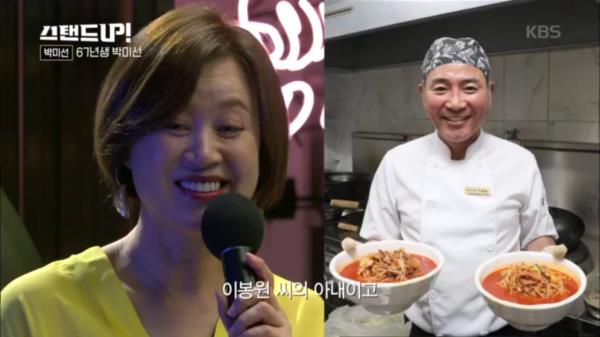 """등장부터 빵!빵! 박미선 """"천안에서 짬뽕집 하는 이봉원 씨의 아내에요~^^"""""""