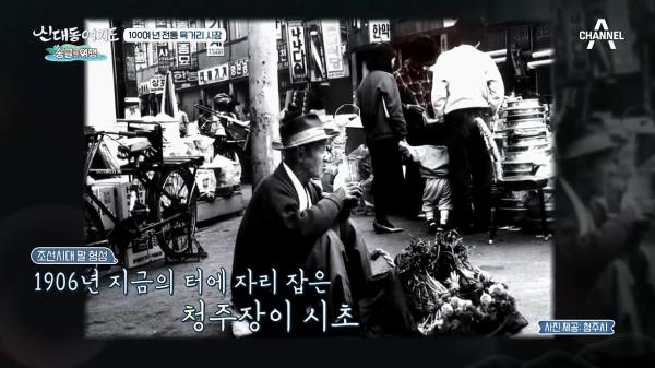 청주의 명물! 情 넘치는 100년 전통 육거리 시장