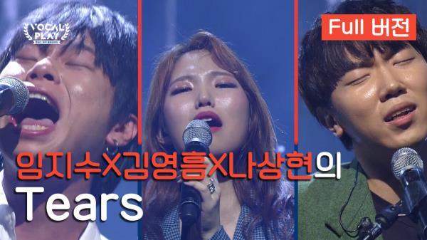 [Full버전] (임지수X김영흠X나상현)의 'Tears'