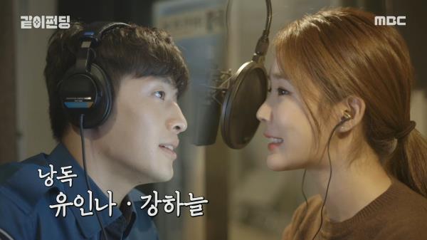 낭독 유인나&강하늘, 귀가 호강하는 오디오북 서비스 시작!♥