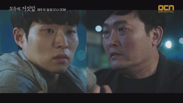 """사망 전, 이준혁 배신 눈치챈 윤종석 """"대체 왜 그랬어요!"""""""