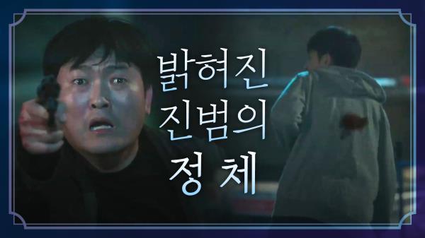 ※진범 이준혁※ 윤종석 살인사건의 전말 #명단_USB_탈취