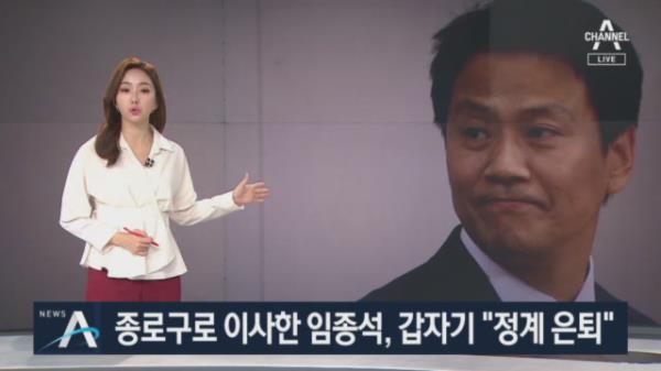 """종로구 이사한 임종석, 불출마 넘어 갑자기 """"정계은퇴"""""""