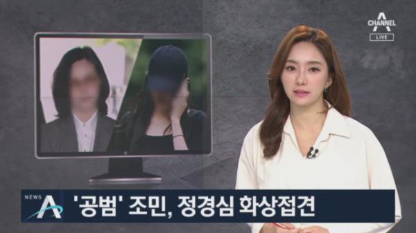 '공범 수사' 조국 딸, 정경심 화상접견…'부적절' 지적도