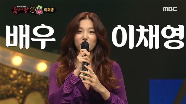 매력있는 목소리 '비트'의 정체는 이채영!