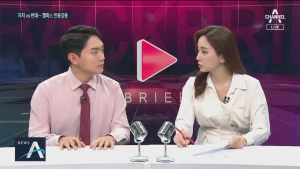 [백브리핑]한국 학생 vs 중국 유학생…캠퍼스 '홍콩 갈등'