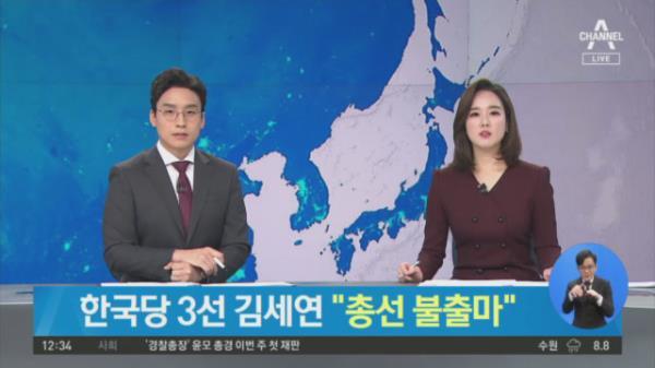 """한국당 3선 김세연, 총선 불출마…""""당 수명 다했다"""""""