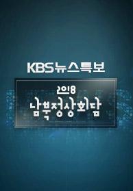 KBS 뉴스특보 2018 남북정상회담