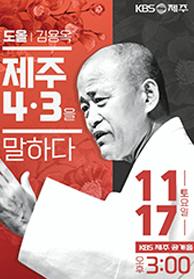 도올 김용옥 제주 4.3을 말하다