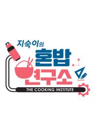 지숙이의 혼밥 연구소