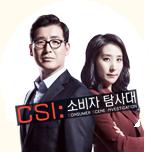CSI 소비자 탐사대