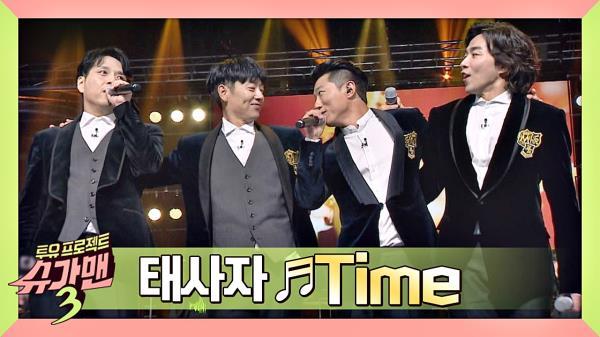 [히트곡] 태사자에게 첫 1위를 안겨 준 소중한 곡 'Time'♪