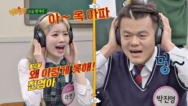 [선공개] (답답♨) 누가 우리 두부 다현 화나게 했어?↗ (박진영 ⊙ㅁ⊙)