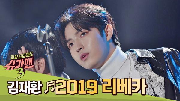 ☆치명 S.E.X.Y★ 파워 보컬 김재환 '2019 리베카'♬