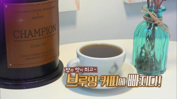 향과 맛이 최고~ 브루잉 커피에 빠지다!