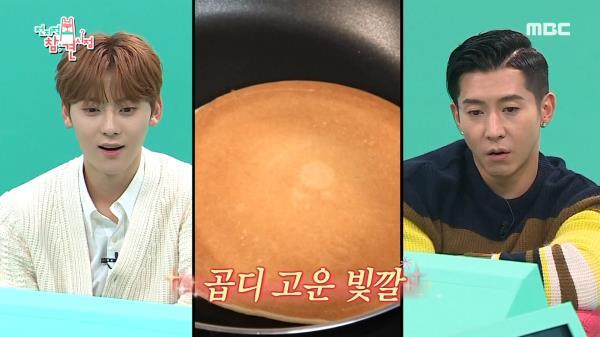 팬케이크 파 제이쓴 과 삼겹살 파 홍현희의 취향 존중 밥상