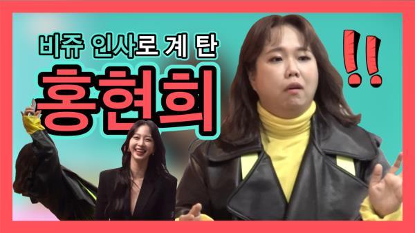《스페셜》 심장 정지...♥ 비쥬 인사로 계탄 홍현희와 매니저! (feat.한예슬 대표님)