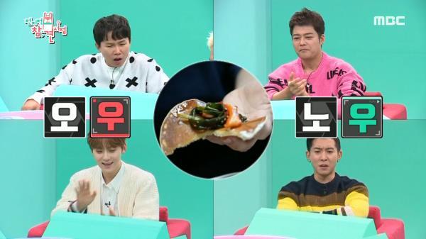 팬케이크 파김치 쌈?! 특이점이 넘은 홍현희의 식성 (ft. 꿀맛?)