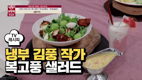 [레시피] 김풍 작가의 '복고풍 샐러드' (붐)