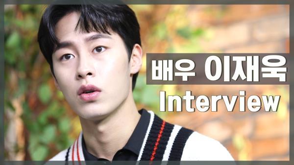 《人스타》 매력적인 배우, 이재욱 인터뷰 (#어디에_끼이면_될까요)