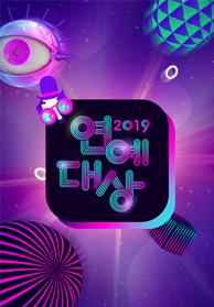 2019 KBS 연예대상