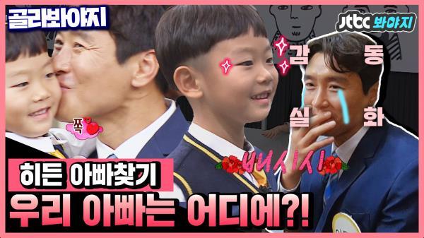 [골라봐야지][HD]울 대박아들램♡ 숨은 아빠찾기 장인이네? 오구오구 넘무 귀여워ㅠ_ㅠ
