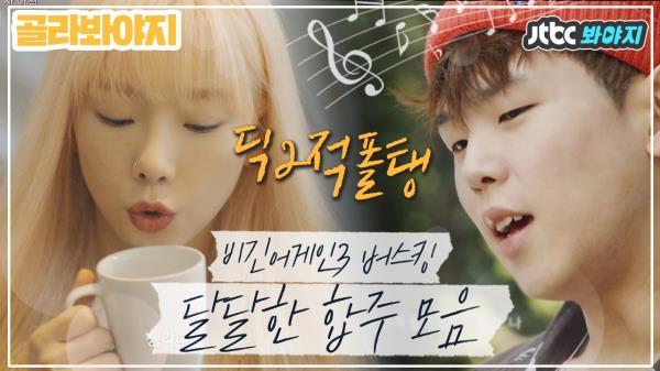 [골라봐야지] 커피 한잔할래요♬ 비긴어게인3 딕2적폴탱의 달달한 합주 연습 모음ZIP ♥ #JTBC봐야지