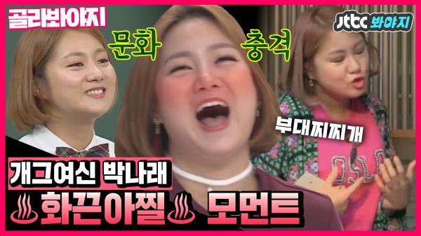 [골라봐야지][HD]25금 개그 ☞♨식용유 두개, 부대찌찌개♨ 아찔한 박나래 모먼트♡ #JTBC봐야지