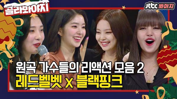 [골라봐야지][HD]레드벨벳X블랙핑크, 원곡 가수들의 ♨리액션 모음 2탄♨ #스테이지K #JTBC봐야지