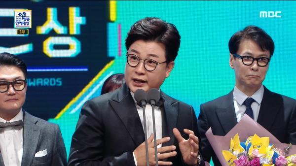 밀당고수 펭수의 시상! 복면가왕 '특별상 버라이어티 부문' 수상!