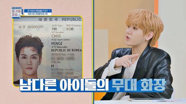 ↖호구들의 여권 사진 大방출↗ 아이돌 화장하고 찍은 렌♥_♥