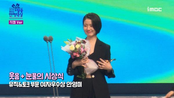 《스페셜직캠》 뮤직&토크 부문 여자 우수상 안영미 직캠!