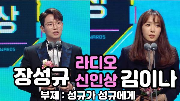 밤 편지 김이나 & 뀨디 장성규, '신인상 라디오 부문' 수상!! 셀프 칭찬 이렇게 멋있을 일이야~