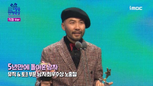 《스페셜직캠》 뮤직&토크 남자 최우수상 노홍철 직캠!
